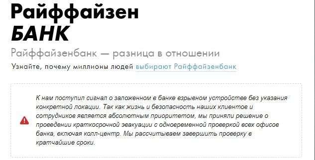 В Волгограде эвакуируют «РайффайзенБанк»