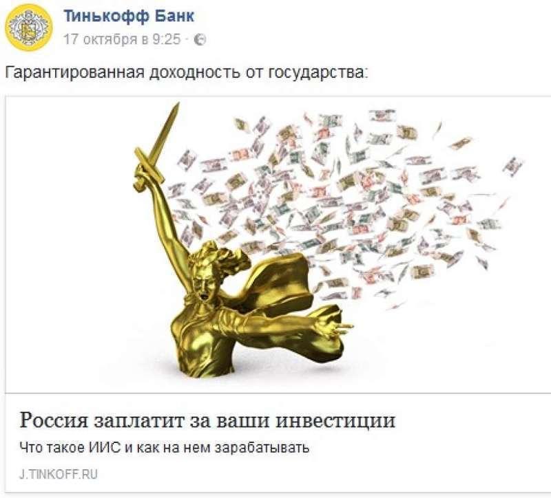 Волгоградская прокуратура проверит статью банка «Тинькофф» с образом «Родины-матери»