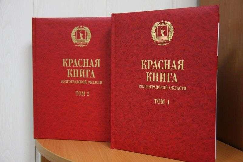 В регионе переиздана «Красная книга»
