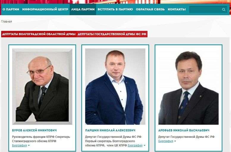 Николай Паршин остался виртуальным лидером КПРФ