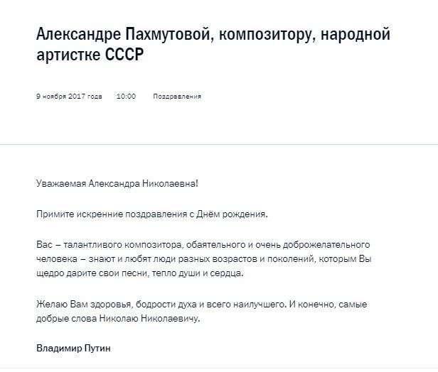 Президент России поздравил Александру Пахмутову с Днем рождения