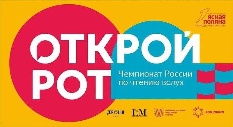 В Волгограде пройдет самый уникальный в России конкурс чтецов «Открой рот»