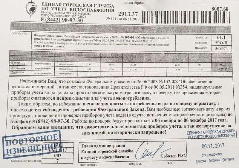 Волгоградцев предупреждают о рассылке лживых квитанций за воду