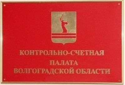 В контрольно-счетной палате Волгоградской области назначили аудитора и зампредседателя