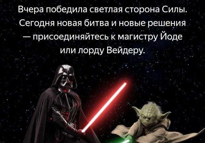 Яндекс. Навигатор «заговорил» голосами Дарта Вейдера и магистра Йоды