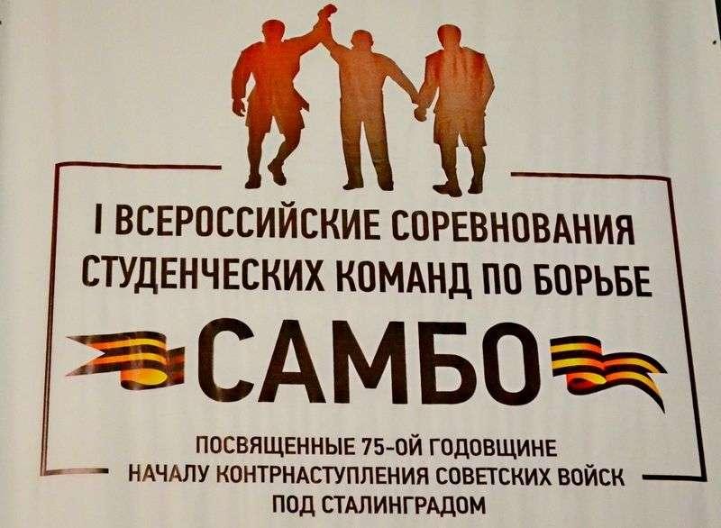 В Волгограде состоялся турнир по самбо