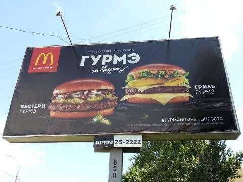 Макдональдс оштрафовали за слишком большие бургеры в рекламе