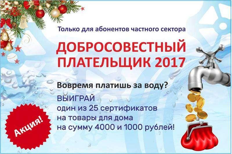 В Волгограде стартовала акция «Добросовестный плательщик 2017»