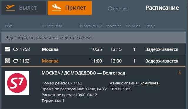 Из-за тумана в Волгограде задержали два московских авиарейса