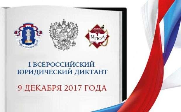В Волгограде 9 декабря пройдет Первый Всероссийский юридический диктант
