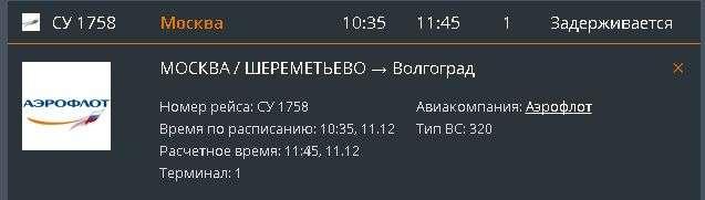 Аэропорт Волгограда сообщает о задержке рейса