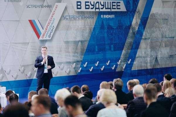 Завершился первый день форума ОНФ «Россия устремленная в будущее»