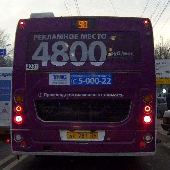 Волгоградский автобус №98 регулярно нарушает ПДД
