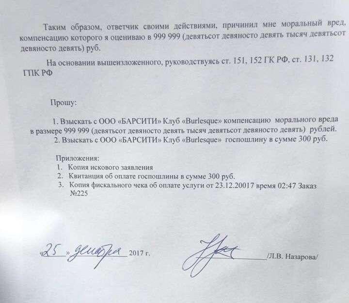 Коту Лары Виноградовой отказали в стриптизе