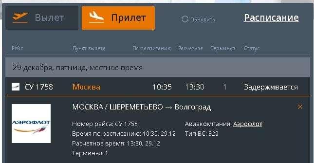 Аэропорт Волгограда сообщает о задержке московского рейса
