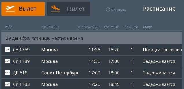 Волгоградский туман скорректировал работу аэропорта Волгограда