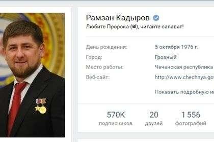 У Кадырова в Instagram исчезла страница