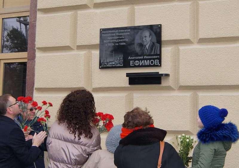В Волгограде увековечили память заслуженного энергетика