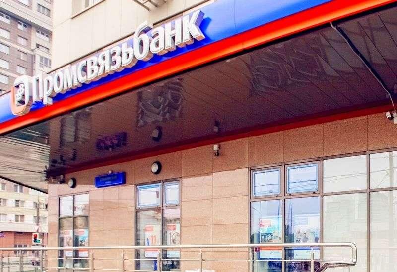 «Промсвязьбанку» объявлена санация