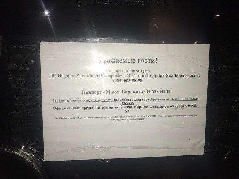 Украинские артисты собирают кассу и отменяют концерты в России?