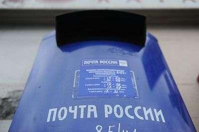 В Волгограде «Почта России» заплатит крупный штраф за утерю посылки из Китая