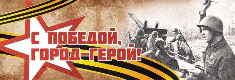 Ко 2 февраля Волгоград украсят баннерами