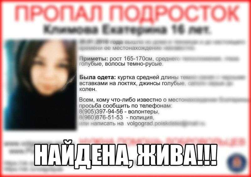 В Волжском нашли пропавшую пять дней назад девушку
