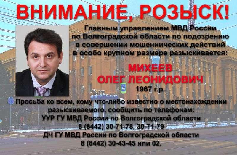 Волгоградская полиция разыскивает Олега Михеева
