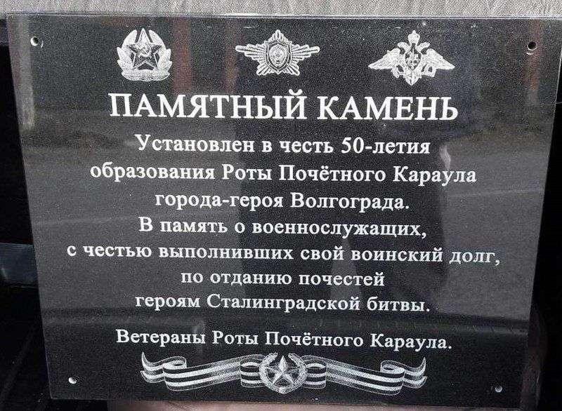 Рота Почетного караула Волгограда отмечает полувековой юбилей