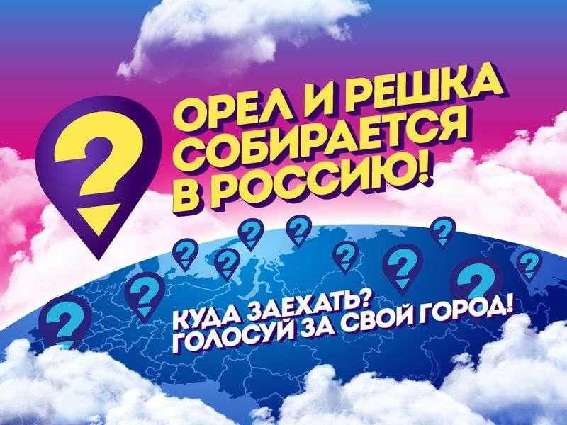 "Съемки телепрограммы ""Орел и Решка"" могут пройти в Волгограде"
