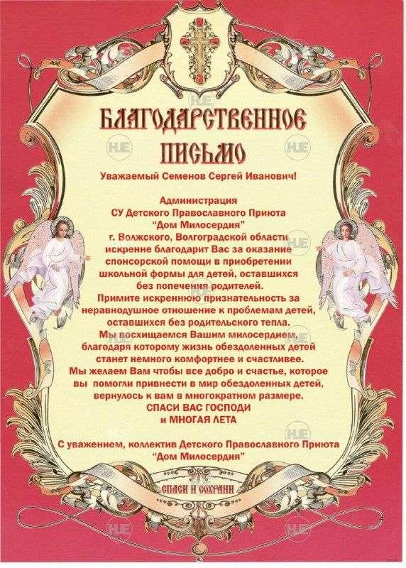 fНасильнику Шурыгиной помогли освободиться волжские сироты?