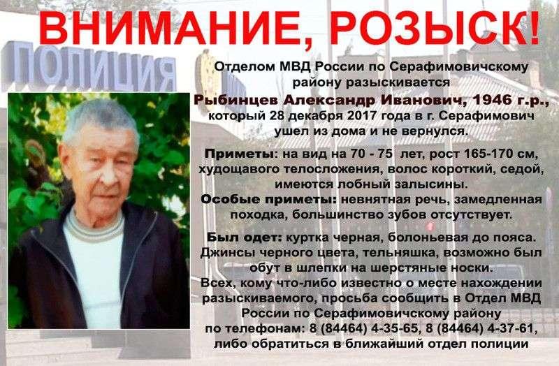 Полиция ведет розыск пенсионера из Серафимовича