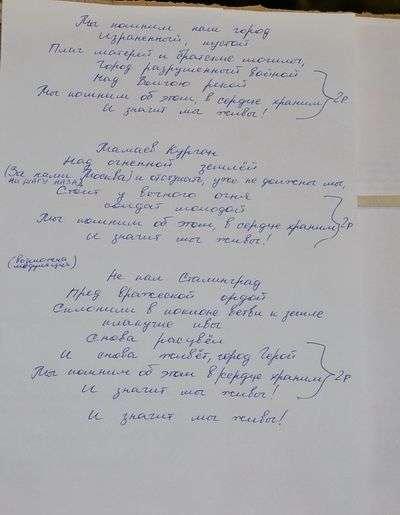 Осужденный написал песню к юбилею Сталинградской Победы