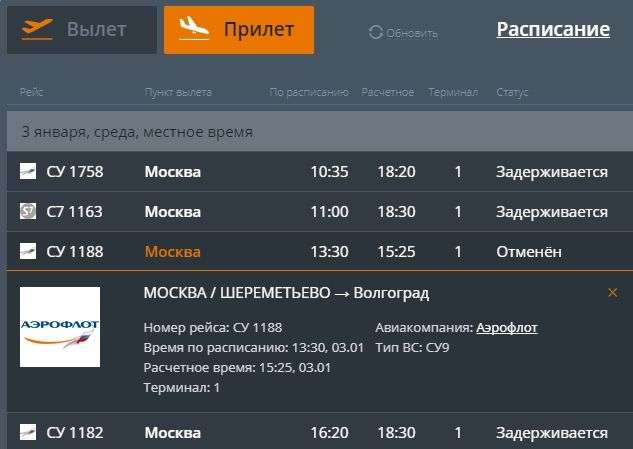 Аэропорт Волгограда сообщает об отмене московского рейса