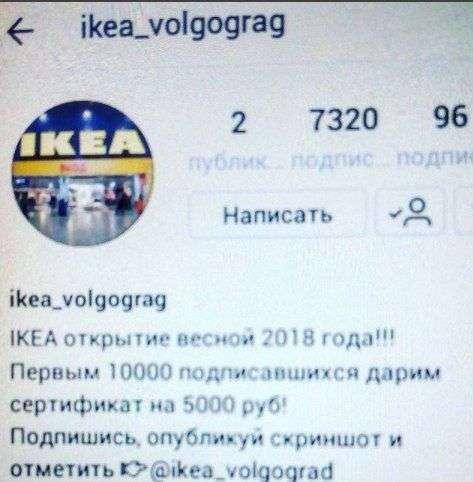 С фальшивого аккаунта IKEA Волгоград в сети проводят рекламную акцию