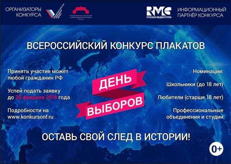 """Волгоградцы могут принять участие в конкурсе плакатов """"День выборов"""""""