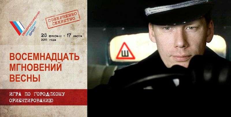 В Волгограде стартует квест по городскому ориентированию «18 мгновений весны»