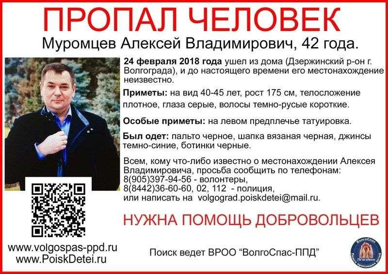В Волгограде пропал 42-летний мужчина