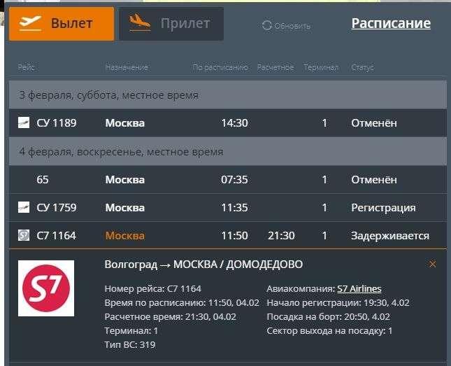 Волгоградская непогода продолжает задерживать самолеты