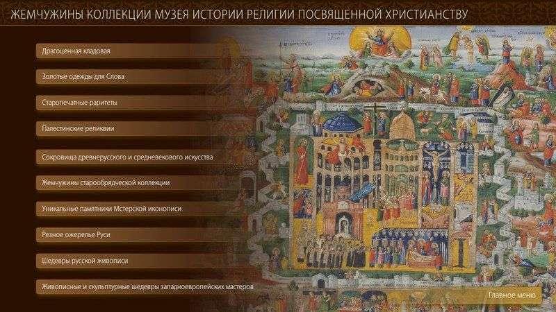 В Волгограде появится первое в ЮФО представительство российского музея истории религии