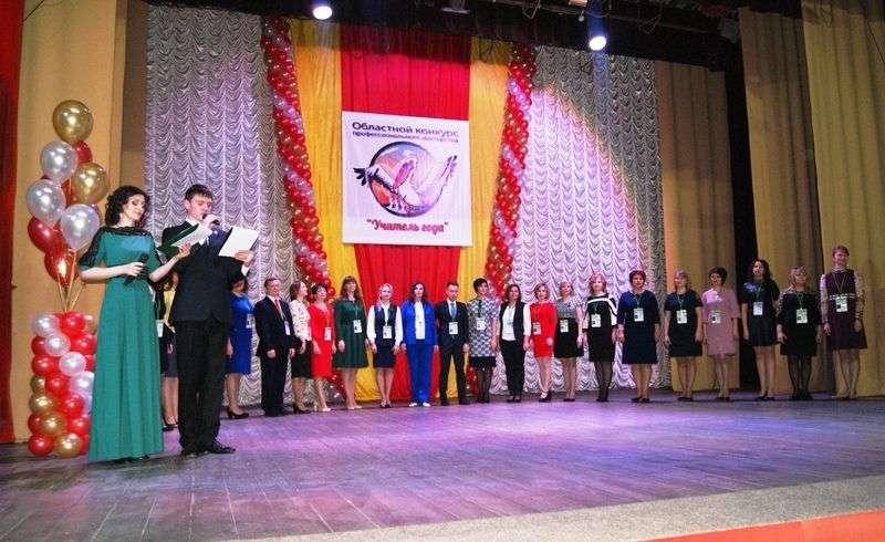 В регионе стартует конкурс «Учитель года»