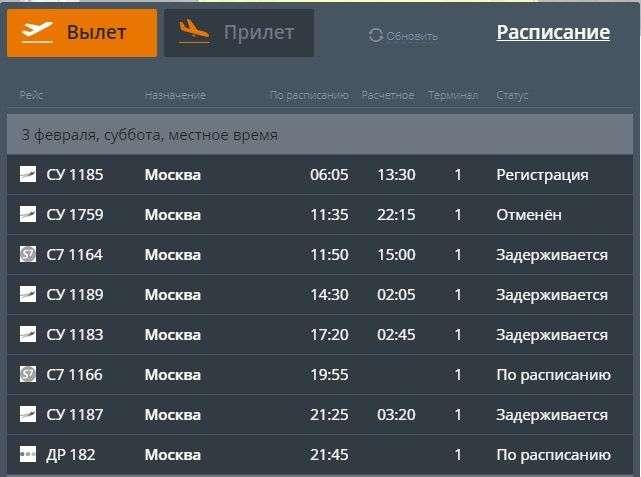Волгоградский туман отменил московский рейс