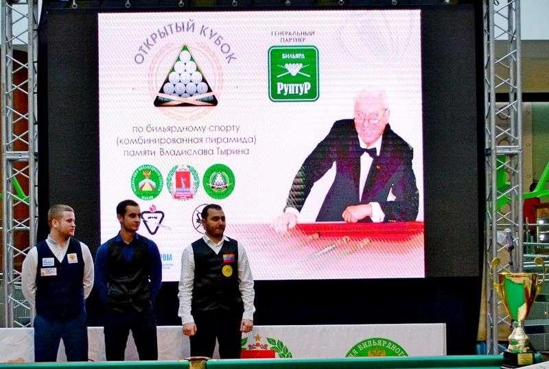 В Волгограде прошел турнир по бильярду памяти Владислава Тырина