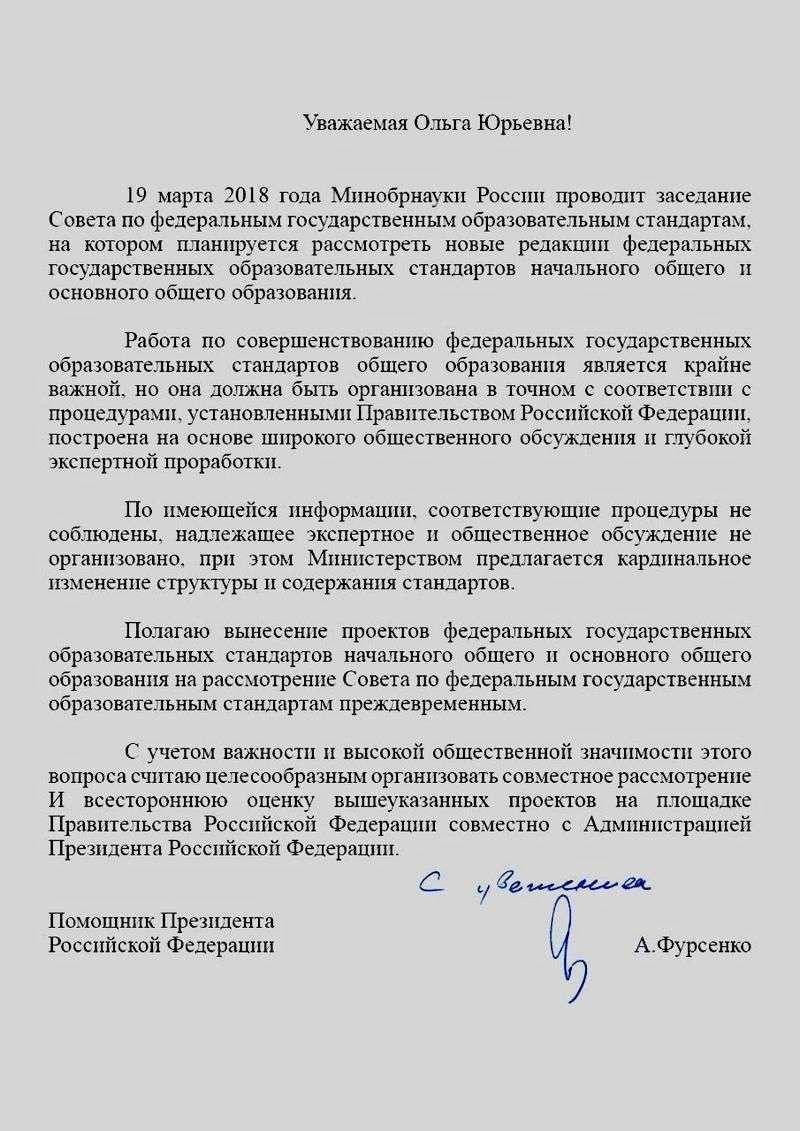 Письмо  Фурсенко