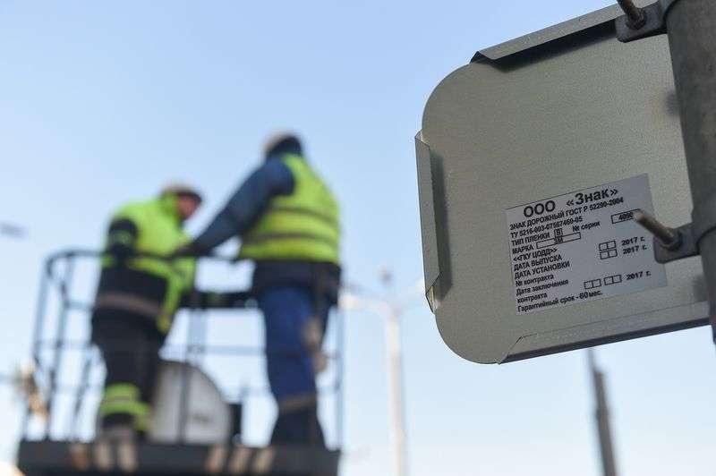 Минтранс предложил ввести новый дорожный знак к ЧМ-2018
