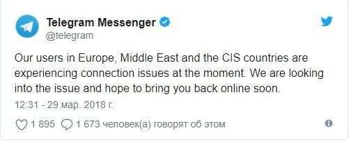 В работе Telegram произошел вселенский сбой