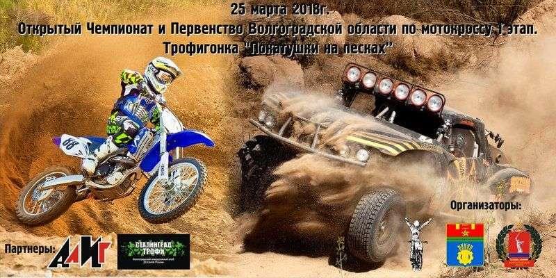 В Кировском районе состоится Чемпионат по мотокроссу