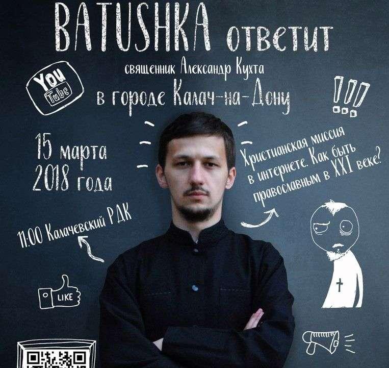 Волжский и Калач-на-Дону посетит белорусский батюшка-блогер