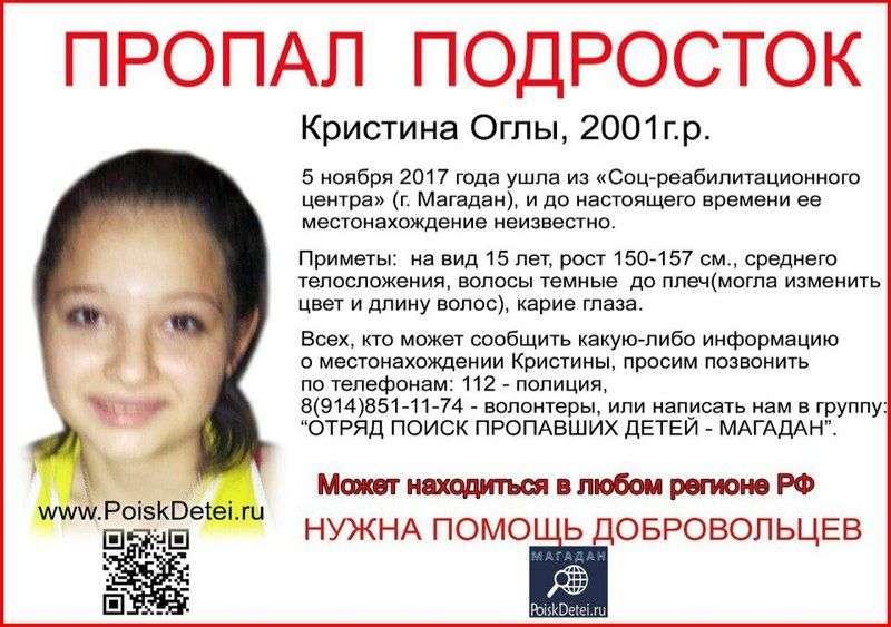 Пропавшую в Магадане девочку ищут в Волгограде