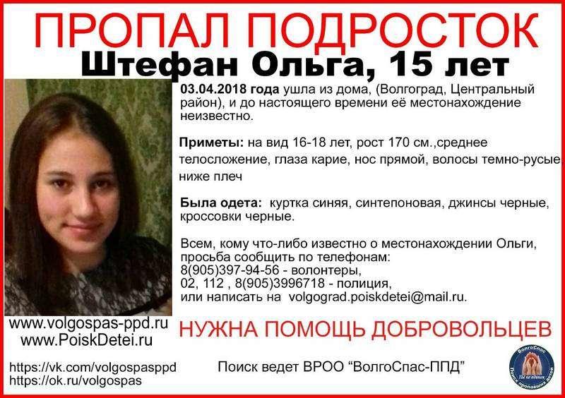 В Волгограде ищут пропавшую неделю назад школьницу